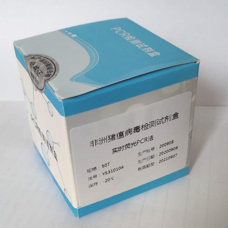 非洲猪瘟病毒实时荧光定量PCR试剂盒