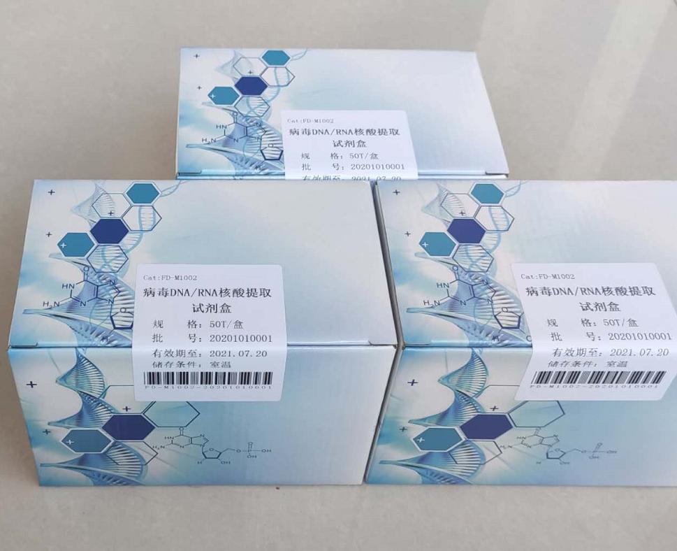 病毒DNA/RNA核酸提取试剂盒
