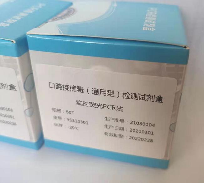 口蹄疫病毒(通用型)实时荧光定量PCR试剂盒