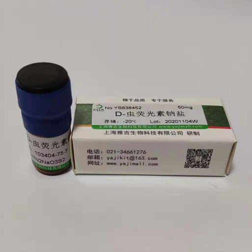D-虫荧光素钠盐